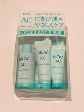 【NOV】ACトライアルセット
