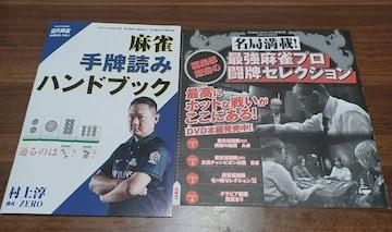 近代麻雀 付録 手牌読みハンドブック DVD