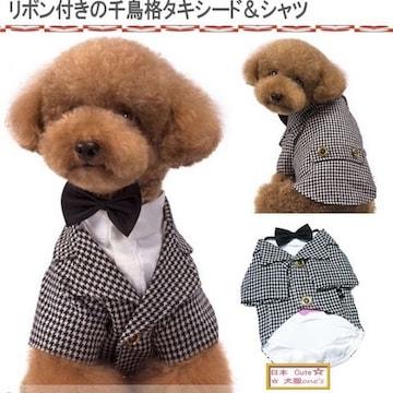 ペット犬 タキシード&シャツ M〜2XL 新品