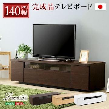 シンプルで美しいスタイリッシュなテレビ台 SH-09-LMS140