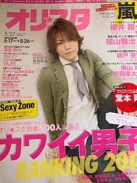オリスタ 2013/5/27 亀梨和也くん 切り抜き