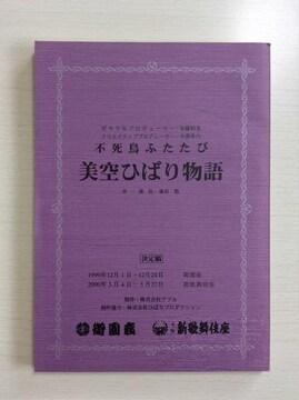 台本『美空ひばり物語』浅茅陽子主演!
