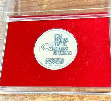 広島東洋カープ 1975 セントラルリーグ優勝記念メダル 純銀