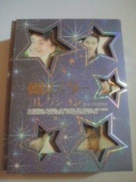DVD5枚組韓国スターコレクション短編ドラマ集