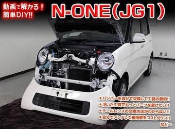 送料無料 N-ONE JG1 メンテナンスDVD VOL1