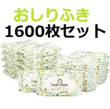 ★送料無料★ 純水99% おしりふき 1600枚 日本製