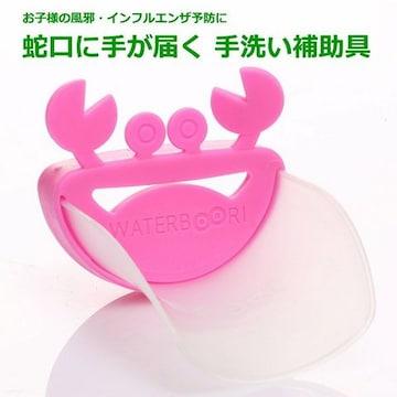水道 蛇口 延長キット カニ ピンク 1/BPX