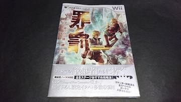 Wii 任天堂公式ガイドブック 罪と罰 宇宙の後継者 / 攻略本
