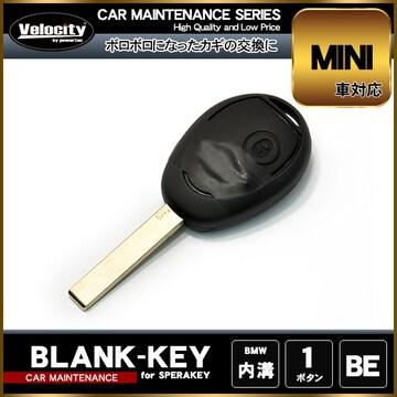 ■ブランクキー 表面1ボタン 内溝 HU92 BMW 【BE】