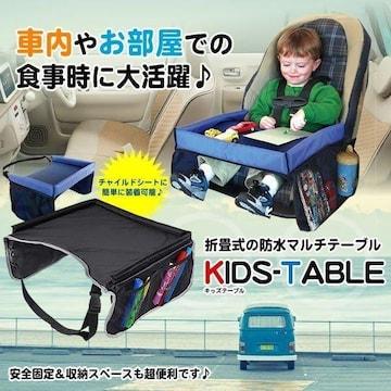 折畳式 キッズテーブル 車 防水 チャイルドシート ベビーカー