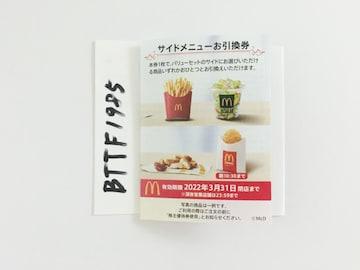 マクドナルド★サイドメニューお引換券★株主優待券
