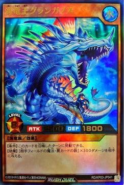 遊戯王ラッシュデュエル 海(水属性+魚族)デッキ&パーツ�A
