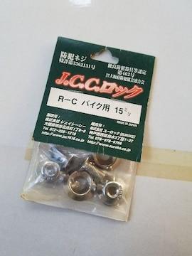 ☆バイク用ナンバー盗難防止用ネジ 防犯ネジ 15ミリ☆