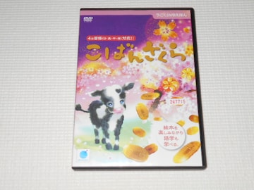 DVD★こばんざくら うごくDVDえほん レンタル用