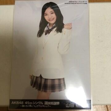 SKE48 山田樹奈 45th選抜総選挙 生写真 AKB48