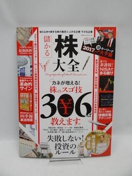 2008 株大全 (100%ムックシリーズ)