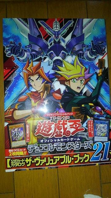遊戯王 公式カードカタログ ザ・ヴァリュアブル・ブック21  < アニメ/コミック/キャラクターの