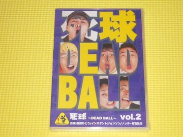 DVD★即決★新品★死球 Vol.2★51分★国内正規品