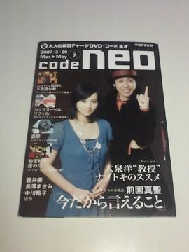 レア 非売品 DVD コードネオ Vol.7/code neo 大泉洋 堀北真希 レイトン教授