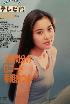 瀬戸朝香【YOMIURIテレビ館】1994年59号