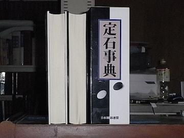 定石事典(囲碁) 全2巻
