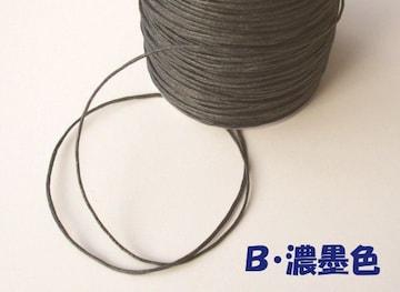 ワックスコード1�o径10m(B・濃墨色)