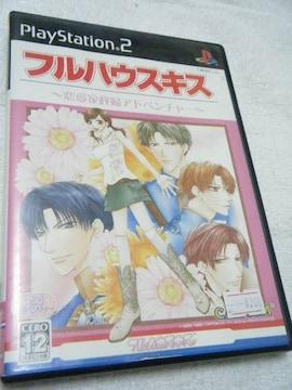 フルハウスキス(PS2用ソフト)