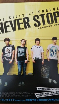 The story of CNBLUE  〜NEVER STOP〜 初回限定豪華版