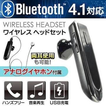 ★高音質★ハンズフリー通話&音楽再生 ワイヤレスヘッドセット