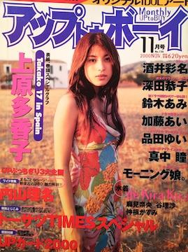 深田恭子・上原多香子…【アップ トゥ ボーイ】2000年11月号