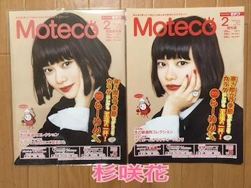 ☆杉咲花 Moteco☆