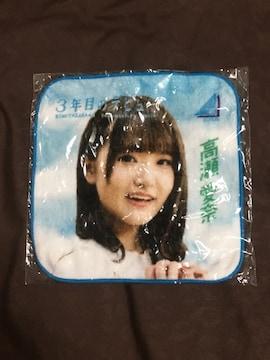 日向坂46 3年目のデビュー ミニタオル 高瀬愛奈 限定 非売品