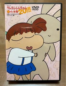 DVD クレヨンしんちゃん イッキ見 恐怖!ネネちゃんのウサギ