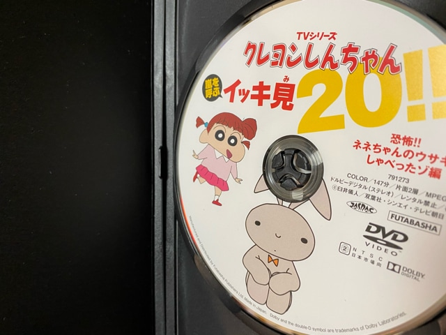 DVD クレヨンしんちゃん イッキ見 恐怖!ネネちゃんのウサギ < アニメ/コミック/キャラクターの