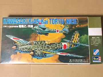 1/72 タカラレベル 日本陸軍 2式複座戦闘機 屠龍 乙/丙型