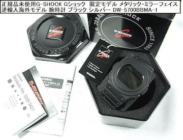 1円〜正規品未使用G-SHOCK Gショック 腕時計  DW-5700BBMA-1