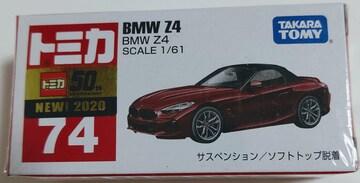 ★トミカ74 BMW Z4