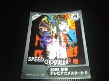 スピードグラファー非売品カードSランク
