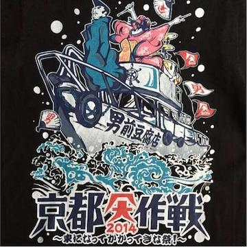 《京都大作戦 × 男前豆腐》Tシャツ 10-FEET ロック  バンドT