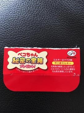 ぺこちゃん☆秘密の宝箱☆1枚