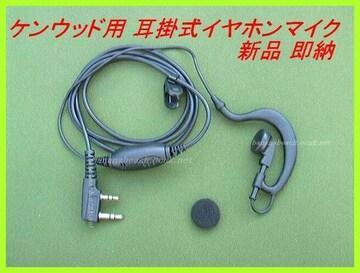 ケンウッド トランシーバー 用 耳掛式 イヤホンマイク 新品