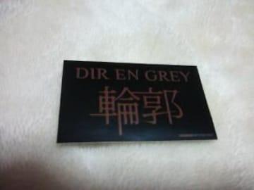 DIR EN GREY◆輪郭ステッカー◆非売品