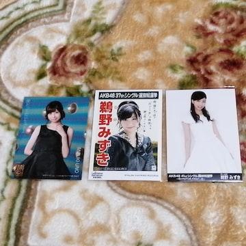 NMB48鵜野みずき☆公式生写真〜まとめ売り9枚セット!