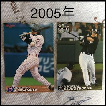 プロ野球チップスカード 2005年 2枚