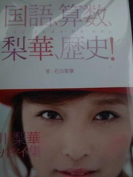 即決 ポストカード付き 石川梨華 国語、算数、梨華、歴史! 新品