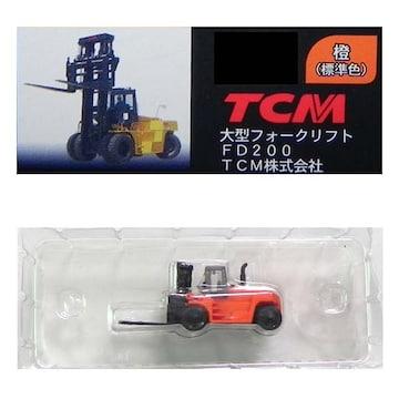 N'ジオ 特殊車輌 第一弾 TCM 大型フォークリフト FD200 TCM(橙) ミニカー