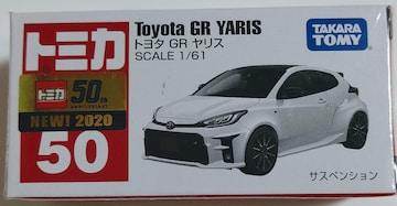 ★トミカ50 トヨタ GR ヤリス