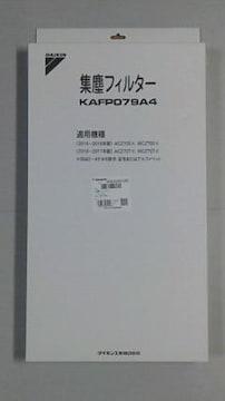 未開封新品 /純正品 /ダイキン クリアフォース用集塵フィルター