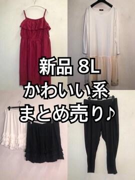 新品☆8L♪かわいい系まとめ売り♪ワンピ・ペチパンツ等☆d799