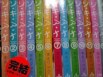 【送料無料】ノゾキアナ 全13巻完結セット【実写映画コミック】